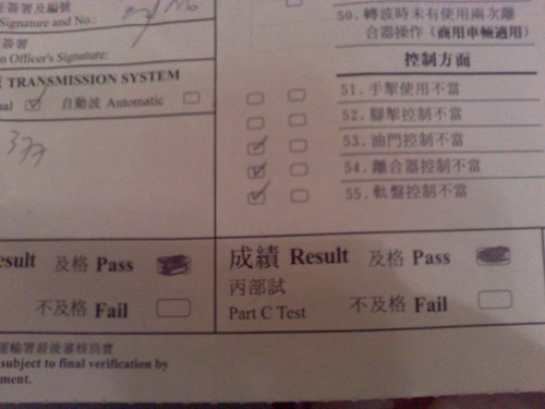 My Driving Test Results