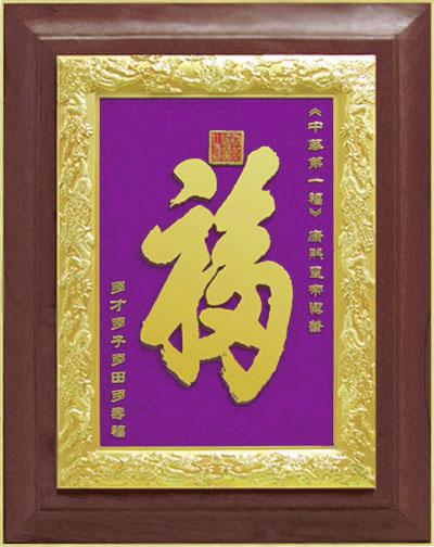中華第一福