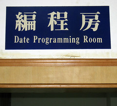 Date Programming Room