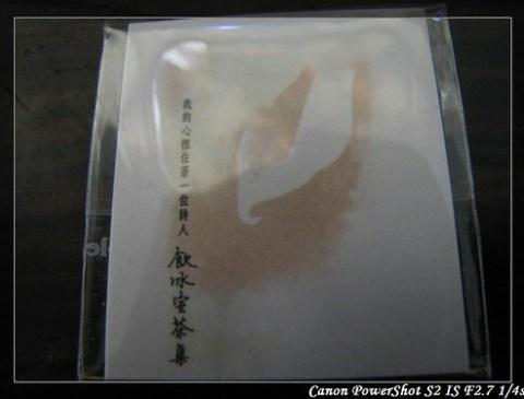 飲冰室茶集-便條紙