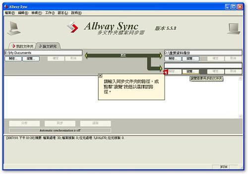 免費的自動檔案同步軟體:Allway Sync 5.5.8(中文版) 實作教學