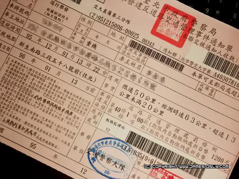 機車罰單金額查詢|查詢 - 愛淘生活