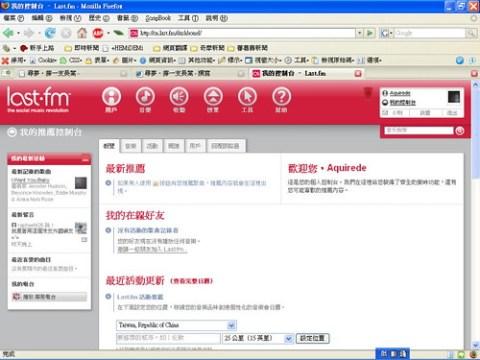 Last.fm首頁(正體中文化)