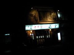 山金(岡山県新見市)