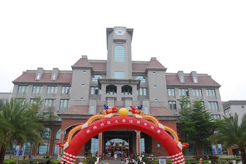 朝陽科技大�-行政大樓
