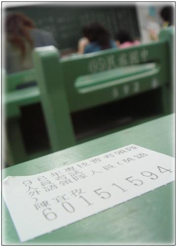 外語領隊考試   鄉八ㄚ花的跨下界日記