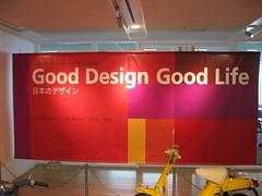 Good Design Good Life Exhibit in Tokyo