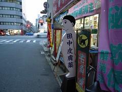 Signboard of grup shop