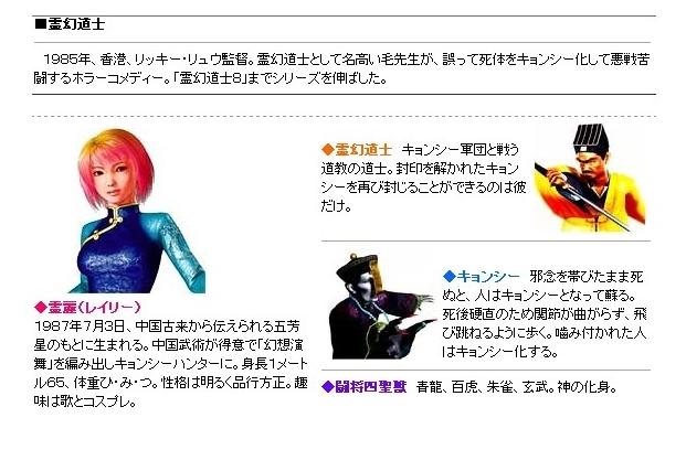 【其他】殭屍道長(林正英主角的3D遊戲) @電影娛樂新視界 精華區 - 巴哈姆特