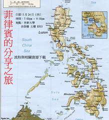 960524-世新社發所-菲律賓的分享之旅