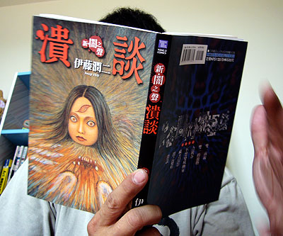 小美工: 伊藤潤二的潰談