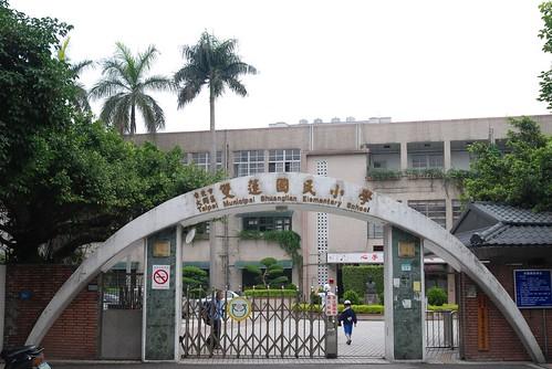 雙蓮國小-校門