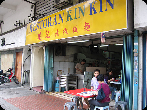 Kin Kin chili pan mee shop