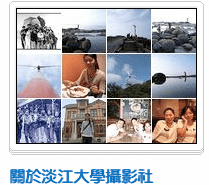 關於淡江大�攝影社