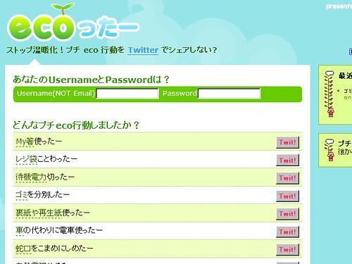 ecoったー(eco.tter) @ 07.04.14 17:18