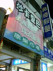在台南中正路上