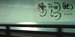 [電影] 練習曲:最感人的一幕 (1)