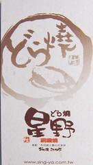 星野銅鑼燒-名片