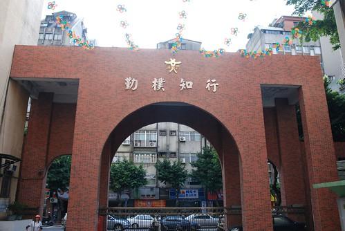 新興國�-校門