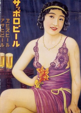 Sapporo Beer, Ebisu Beer and Asahi Beer ad, 1930s