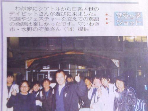 Fukushima News