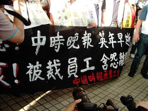 941028-中時工會抗議-22