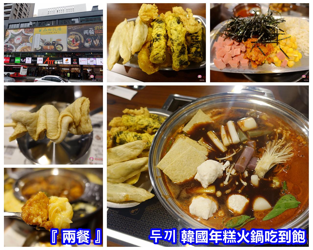[桃園.美食]ATT筷時尚品牌一覽~『 兩餐 』 두끼 韓國年糕火鍋.每人299元吃到飽