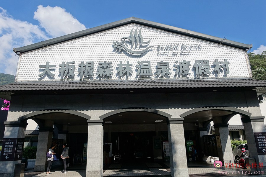 三峽旅遊,三峽溫泉,大板根森林溫泉渡假飯店,新北市景點 @VIVIYU小世界