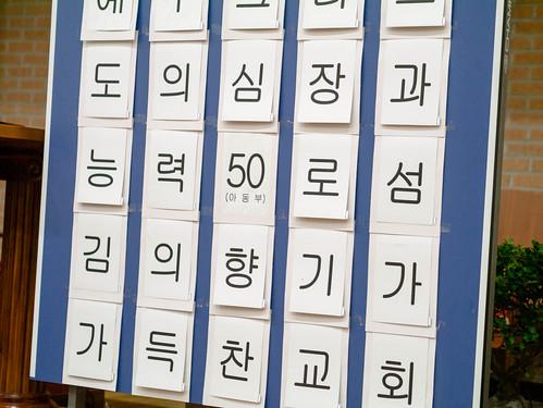 성경퀴즈대회_7