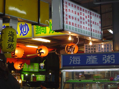 Shop Signs in Taiwan