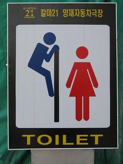 Korean unisex toilet?