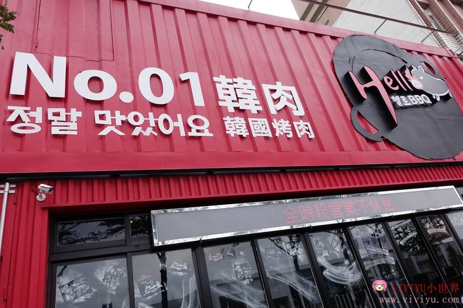 [桃園.美食]Hello BBQ韓肉 韓國烤肉.經國路上新開店~紅色貨櫃屋顯眼造型.店員代烤免動手 @VIVIYU小世界
