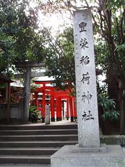 Toyosaka Inari Shrine (豊栄稲荷神社) #1564