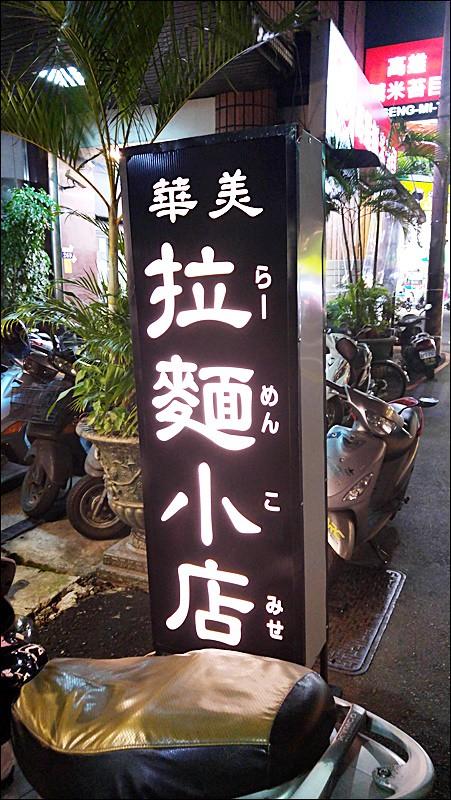 拉麵小店らー麺華美