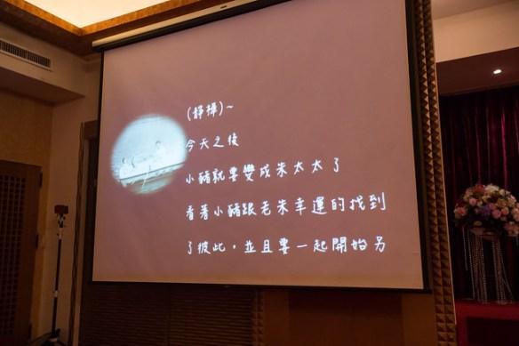 恆毅&幸玟大囍之日1219 - 複製