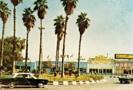 میدان الفی در آبادان ؛ قبل از انقلاب