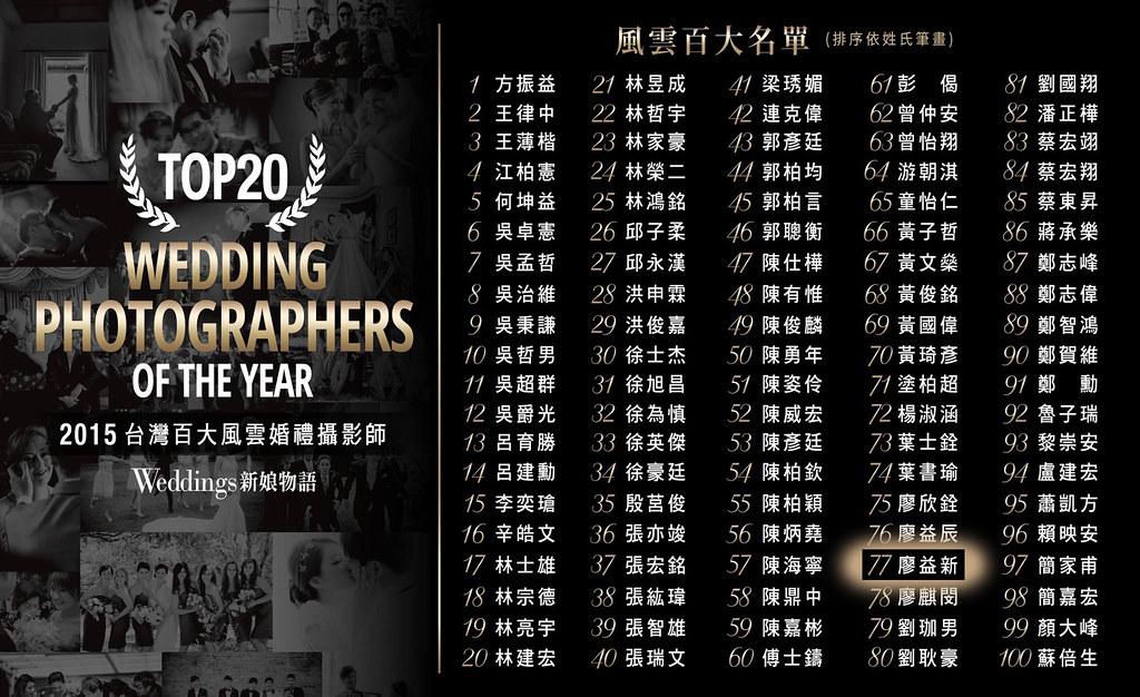 2015台灣百大風雲婚禮攝影師-2015top100