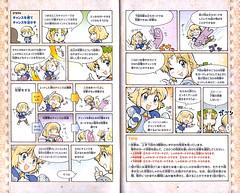 [sc3j]manual_04