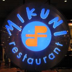 MIKUNI restaurant