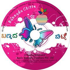 BANNADHA CHITTE Childrens Songs Audio Album Releasing Event Photos (96)