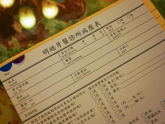 (分享)隱形牙套日記(一)-矯正事前評估與齒模製作@新竹明皓牙醫 - 王獅子 leo-sheng
