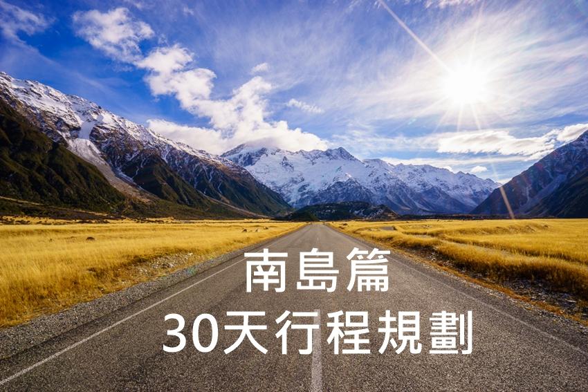[紐西蘭]自駕遊紐西蘭南島30天~景點行程大公開!! @ 賀 小 曦 の 曦 遊 技 。 Tracy's Travel :: 痞客邦