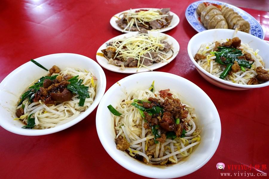三峽公有市場,三峽小吃,三峽美食,乾麵,阿香麵店 @VIVIYU小世界