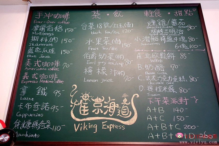 中央街美食,桃園咖啡館,桃園美食,瑞典美食 @VIVIYU小世界