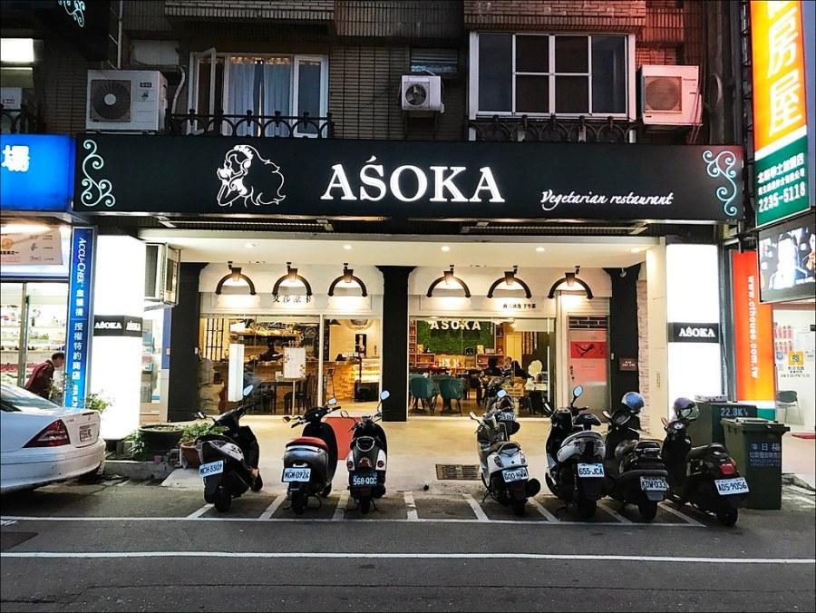 ASOKA艾莎歐卡蔬食