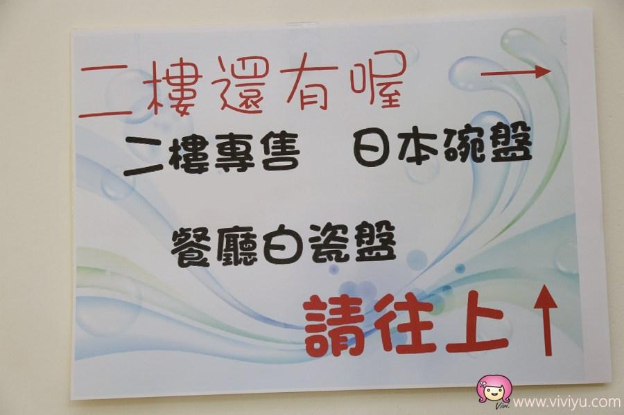 [彰化]僑俐瓷器批發中心.文青控的最愛~日本瓷器、萬古燒陶鍋、趣味馬克杯、醬油碟一個20元起(文末送出好禮) @VIVIYU小世界