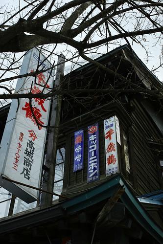 Good old store , Sapporo Hokkaido