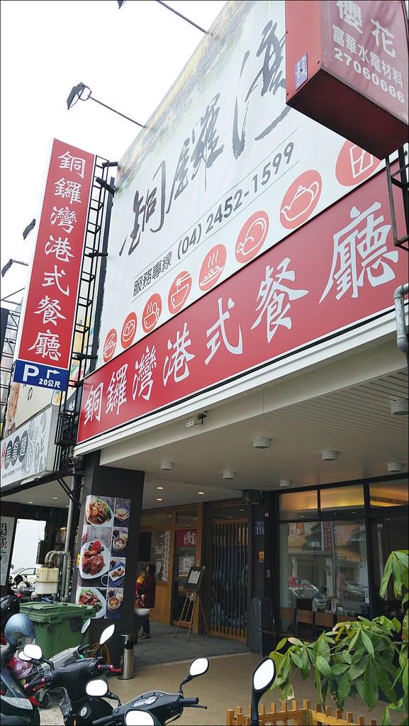 [臺中] 銅鑼灣港式餐廳 臺中好吃港式茶餐廳 價位不貴又有飯菜可吃飽 | 酷麥克同名網誌