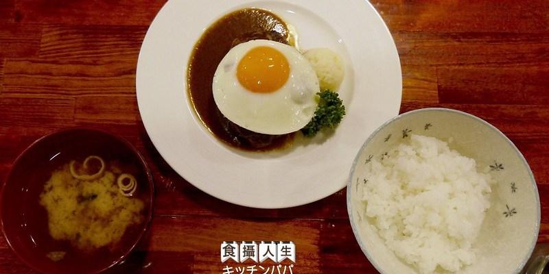 【京都・美食】連米飯都超講究!西陣巷內在地人才知道的噴汁漢堡排店 | キッチンパパ Kitchen PaPa