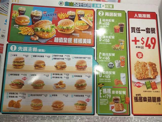 凱之日常 YK Life: 2018麥當勞新超值全餐 自由配任你選 早餐 價錢 價格表 菜單 1+1銅板輕鬆點